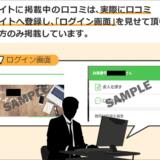 企業口コミ アイキャッチ画像