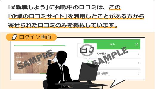 【本人確認済み】転職会議の評判・口コミ