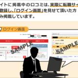 転職サイト アイキャッチ画像