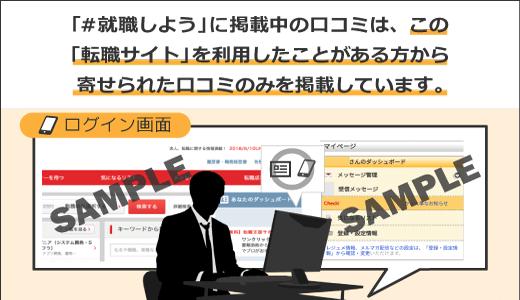 【本人確認済み】転職ナビの評判・口コミ