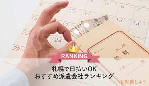 【派遣のプロが語る】札幌で日払いOKのおすすめ派遣会社ランキング!2020年版