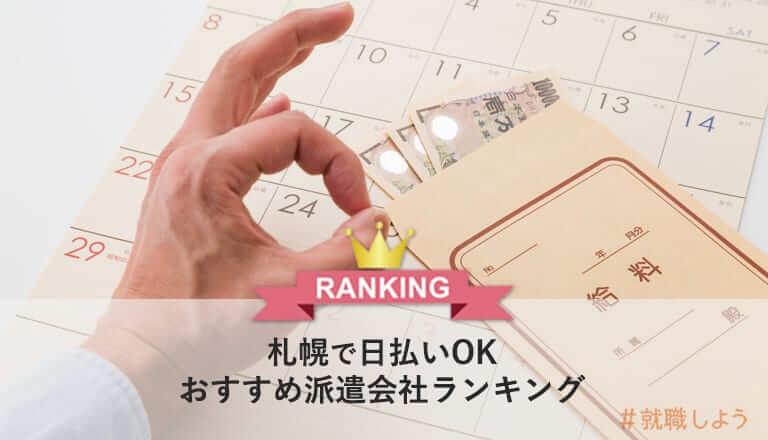 札幌で日払いOKのおすすめ派遣会社ランキング