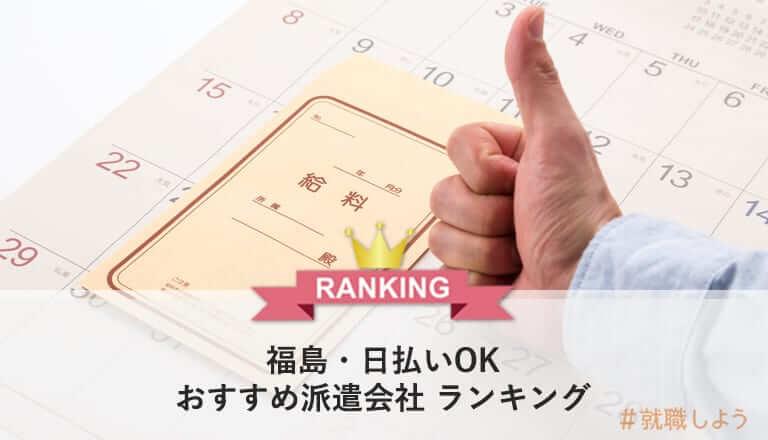 福島で日払いOKのおすすめ派遣会社ランキング