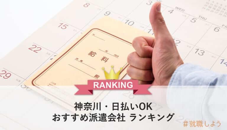 神奈川で日払いOKのおすすめ派遣会社ランキング