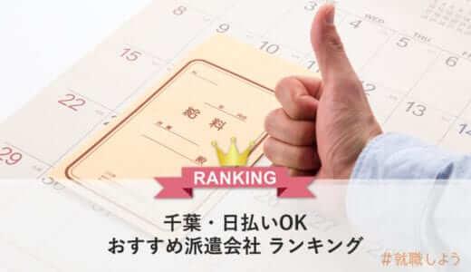 【派遣のプロが語る】千葉で日払い派遣におすすめの派遣会社ランキング!2020年版
