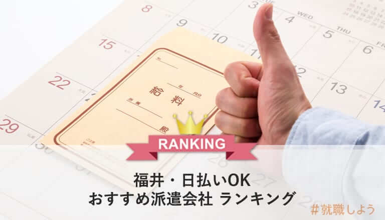 福井で日払いOKのおすすめ派遣会社ランキング
