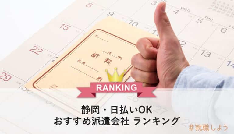 静岡で日払いOKのおすすめ派遣会社ランキング
