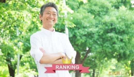 【転職のプロ監修】50代におすすめ転職エージェントランキング