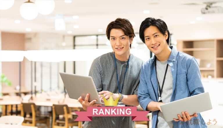 ベンチャー企業 ランキング