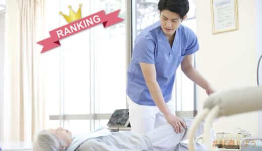 【転職のプロ監修】理学療法士におすすめ転職エージェントランキング