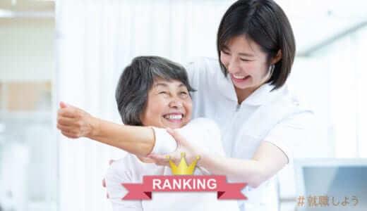 【転職のプロ監修】リハビリにおすすめ転職エージェントランキング
