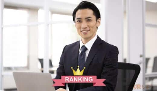 【転職のプロ監修】会計士におすすめ転職エージェントランキング
