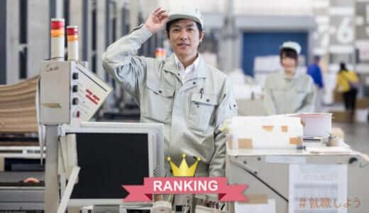 【転職のプロ監修】製造業におすすめ転職エージェントランキング