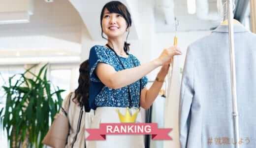 【転職のプロ監修】アパレルにおすすめ転職エージェントランキング