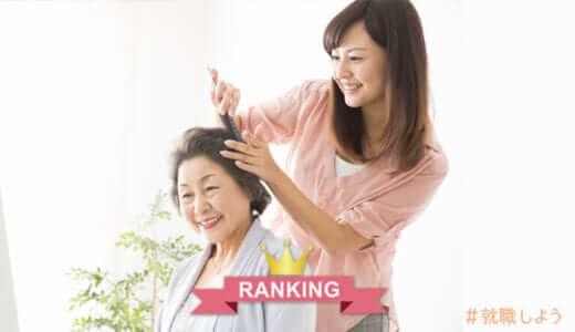 【転職のプロ監修】美容師におすすめ転職エージェントランキング