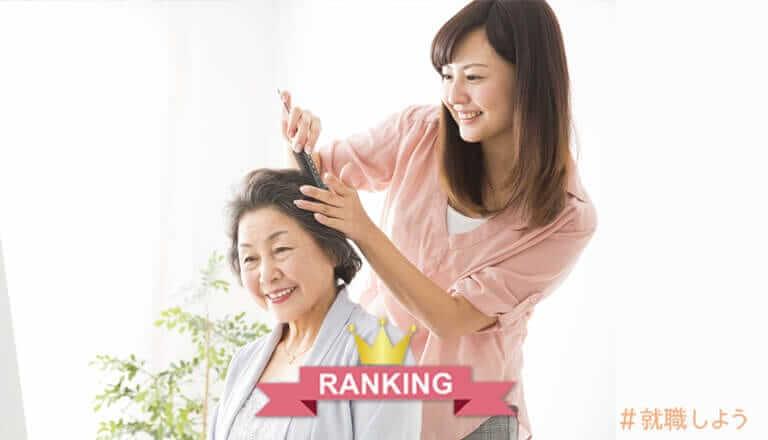 美容師 おすすめ転職エージェントランキング