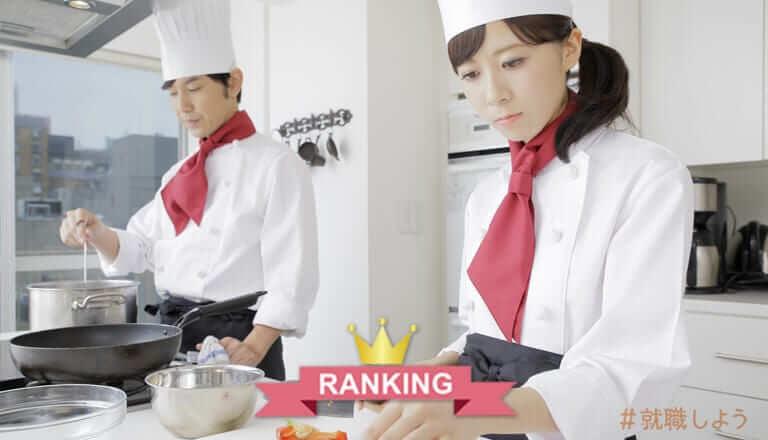 調理 おすすめ転職エージェントランキング