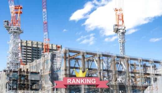 【転職のプロ監修】建築系におすすめ転職エージェントランキング