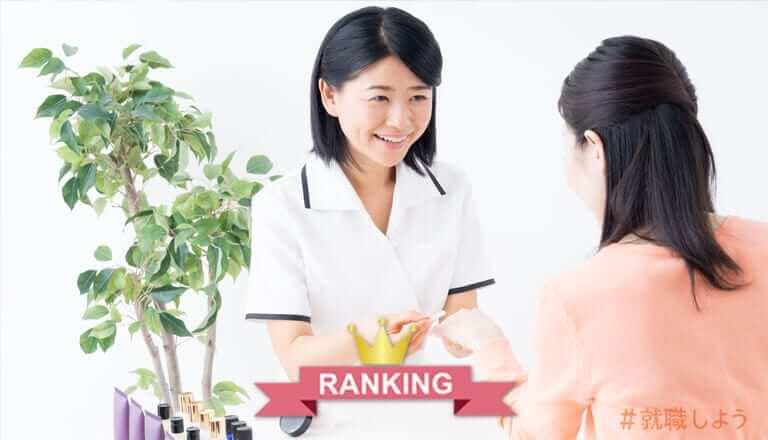 美容業界 おすすめ転職エージェントランキング