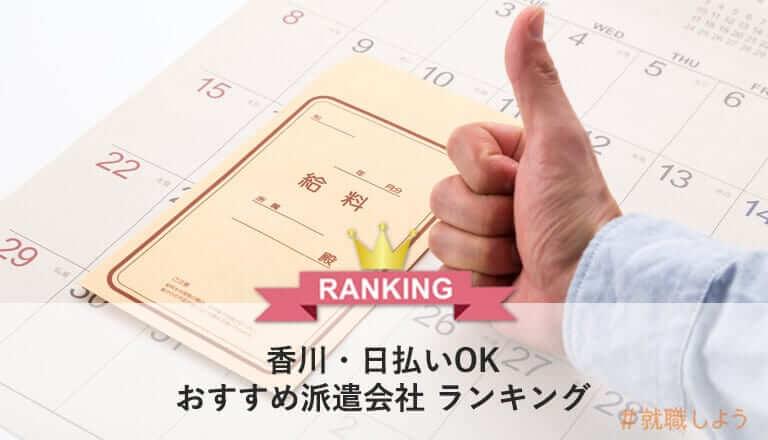 香川で日払いOKのおすすめ派遣会社ランキング