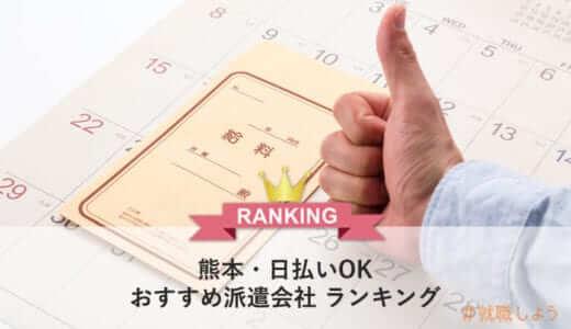 【派遣のプロが語る】熊本で日払い派遣におすすめの派遣会社ランキング!2020年版