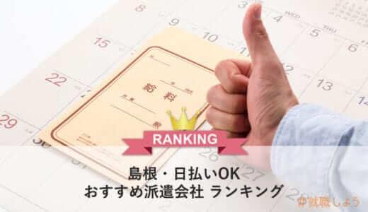 【派遣のプロが語る】島根で日払い派遣におすすめの派遣会社ランキング!2020年版