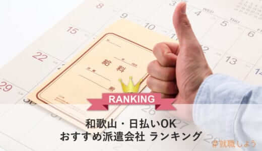 【派遣のプロが語る】和歌山で日払い派遣におすすめの派遣会社ランキング!2020年版