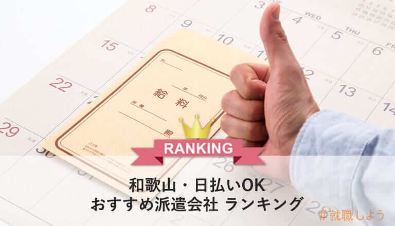 和歌山で日払いOKのおすすめ派遣会社ランキング