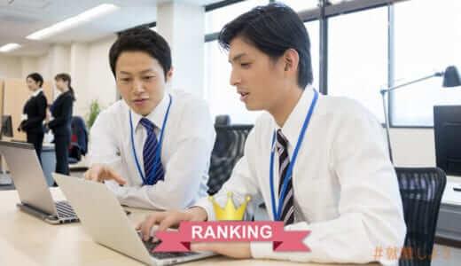 【転職のプロ監修】社内SEにおすすめ転職エージェントランキング
