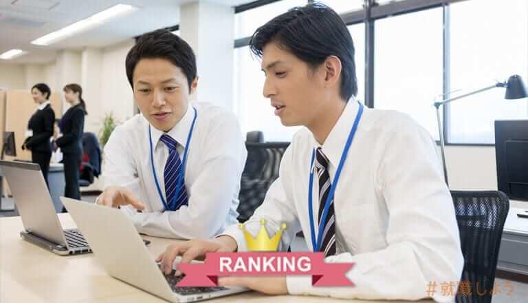 社内SE おすすめ転職エージェントランキング