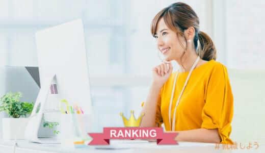【転職のプロ監修】WEBデザイナーにおすすめ転職エージェントランキング