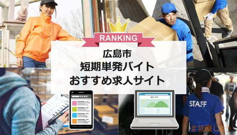 【仕事探しのプロ監修】広島市の短期単発バイトおすすめ求人サイト