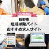 長野市 短期単発バイト おすすめ求人サイト
