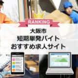 大阪市 短期単発バイト おすすめ求人サイト
