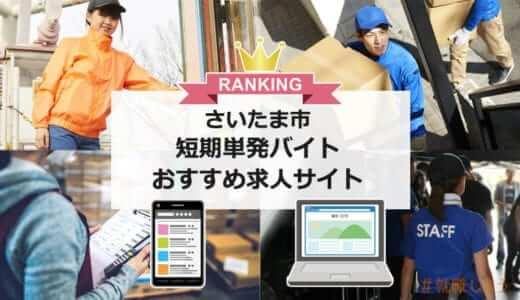 【仕事探しのプロ監修】さいたま市の短期単発バイトおすすめ求人サイト