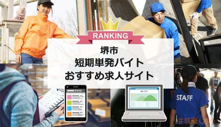 堺市 短期単発バイト おすすめ求人サイト