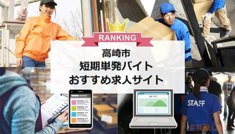 高崎市 短期単発バイト おすすめ求人サイト