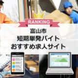 富山市 短期単発バイト おすすめ求人サイト