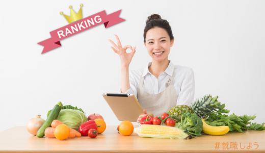 【転職のプロ監修】栄養士におすすめ転職エージェントランキング