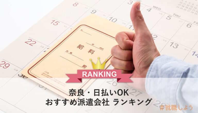 奈良 日払いOKのおすすめ派遣会社ランキング
