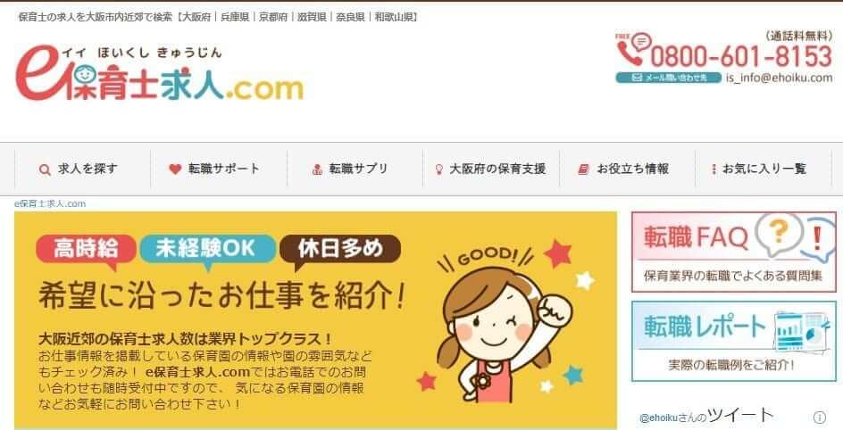 e保育士求人.com