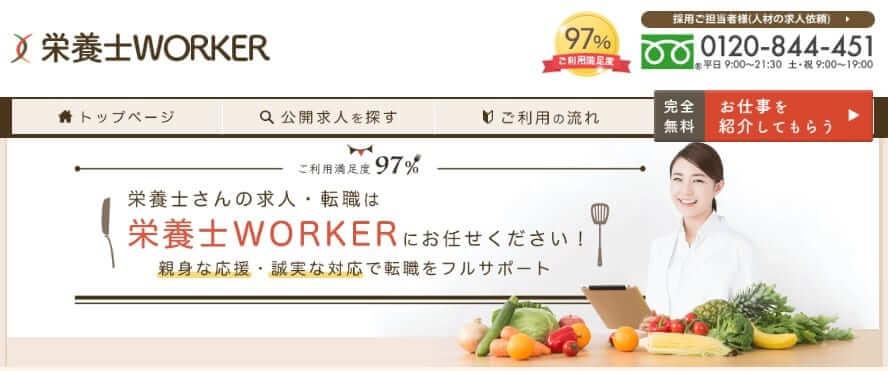 栄養士WORKER