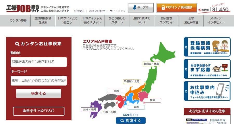 工場JOB(日本ケイテム)