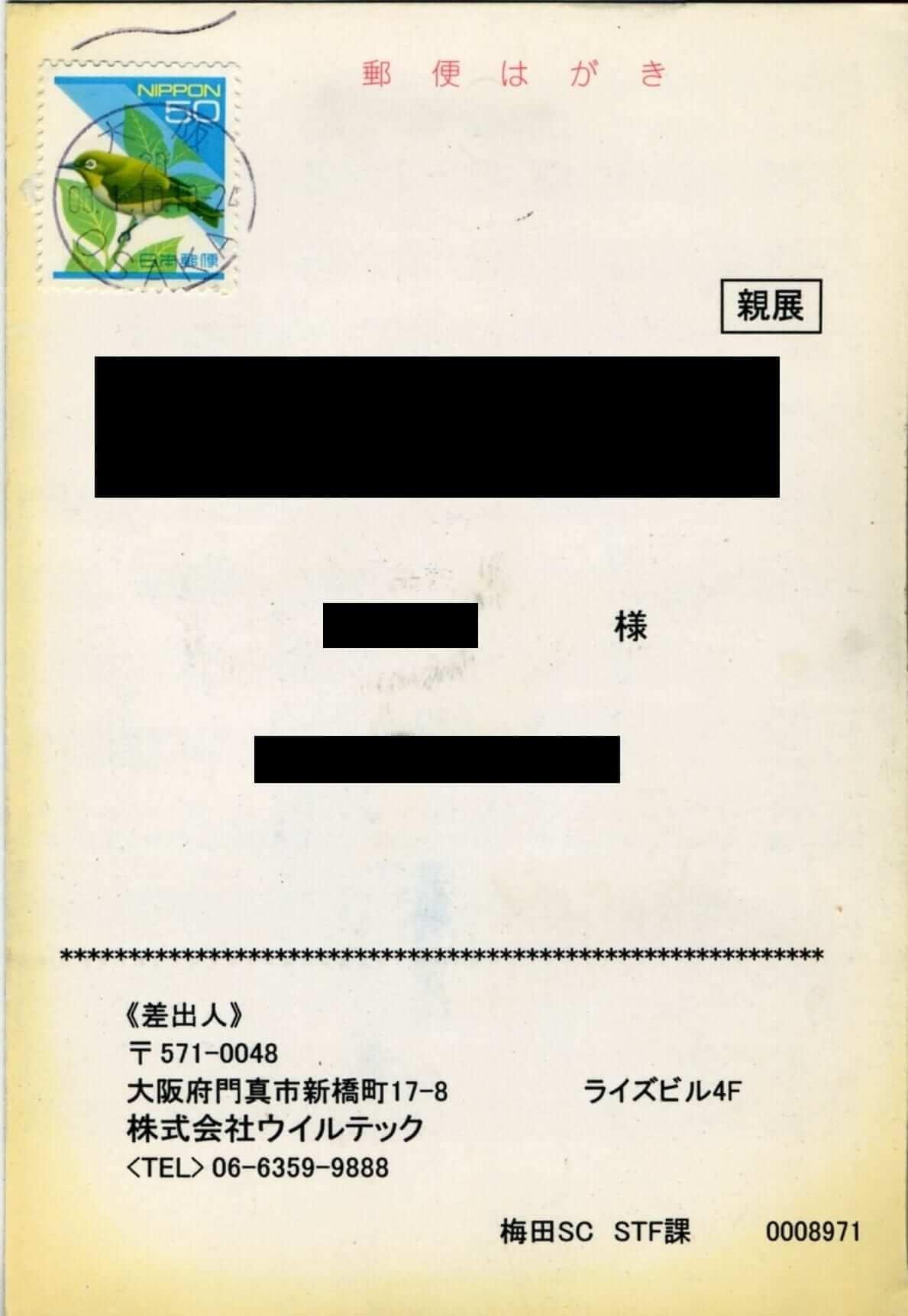 株式会社ウイルテック 沖縄おもろまち支店