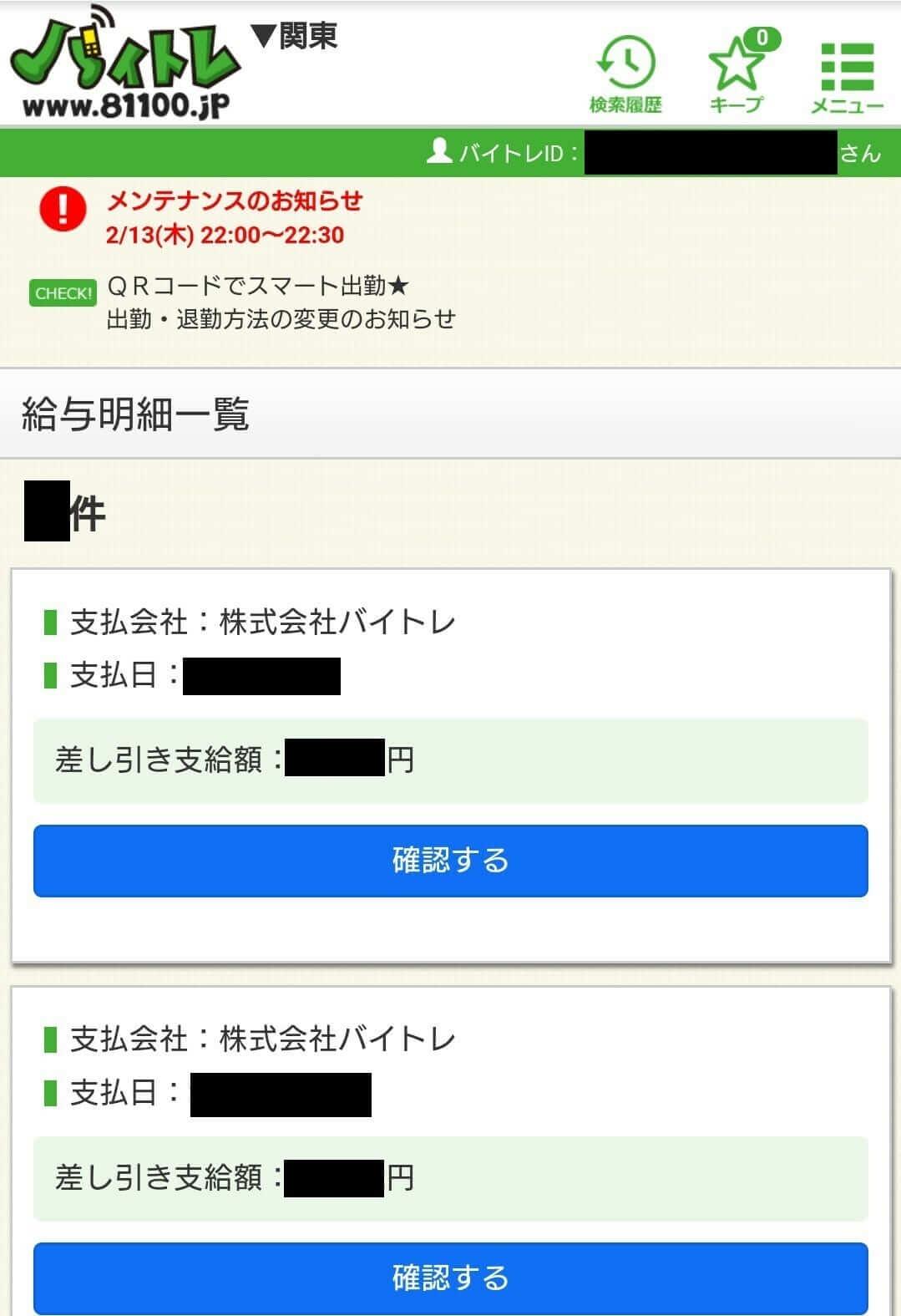 株式会社バイトレ関東