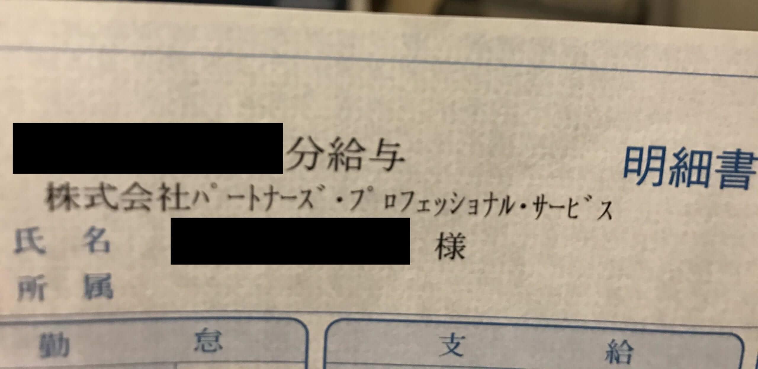プロフェッショナル・パートナーズ・サービス 本社