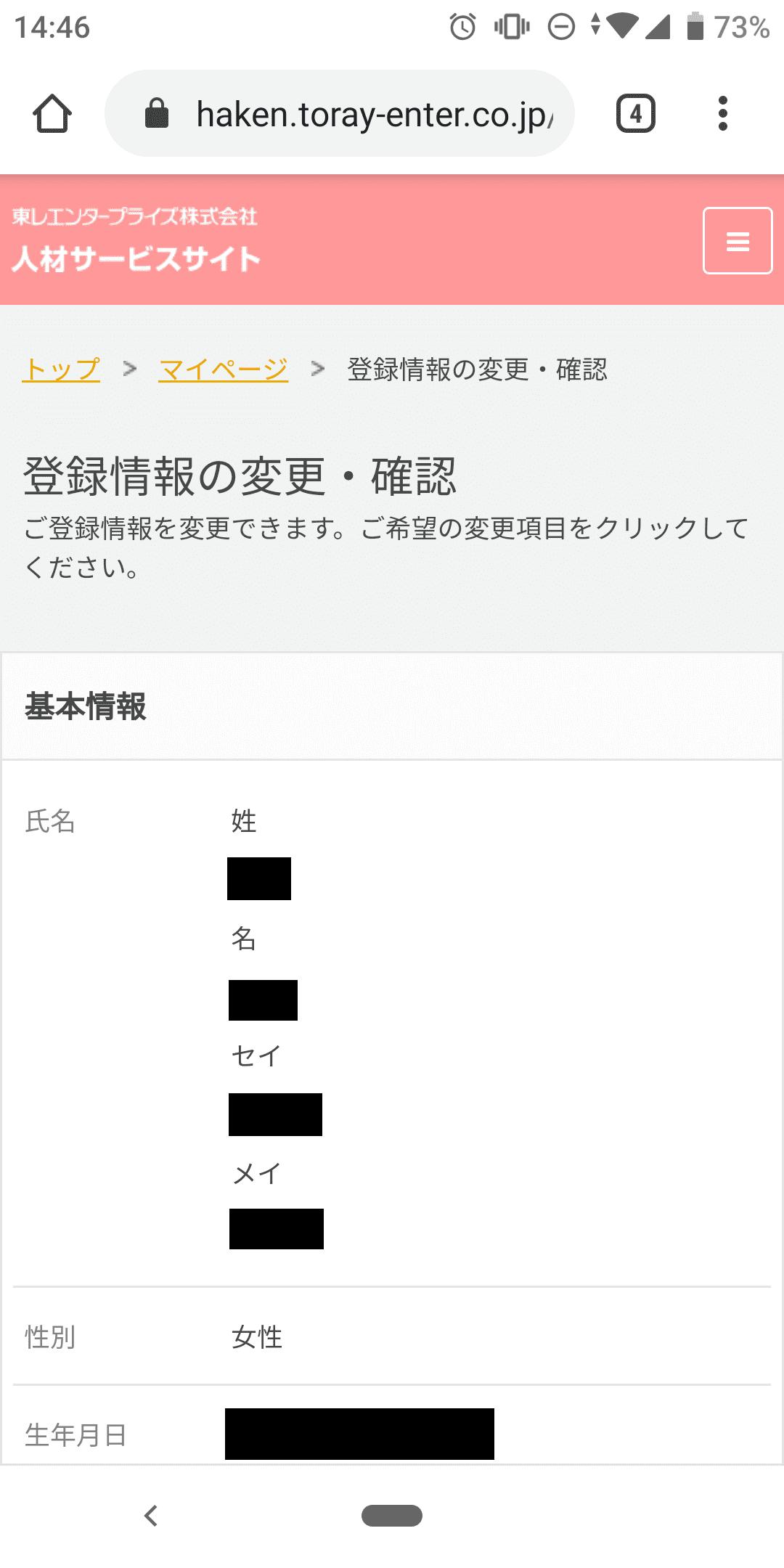 東レエンタープライズ株式会社 三島オフィス
