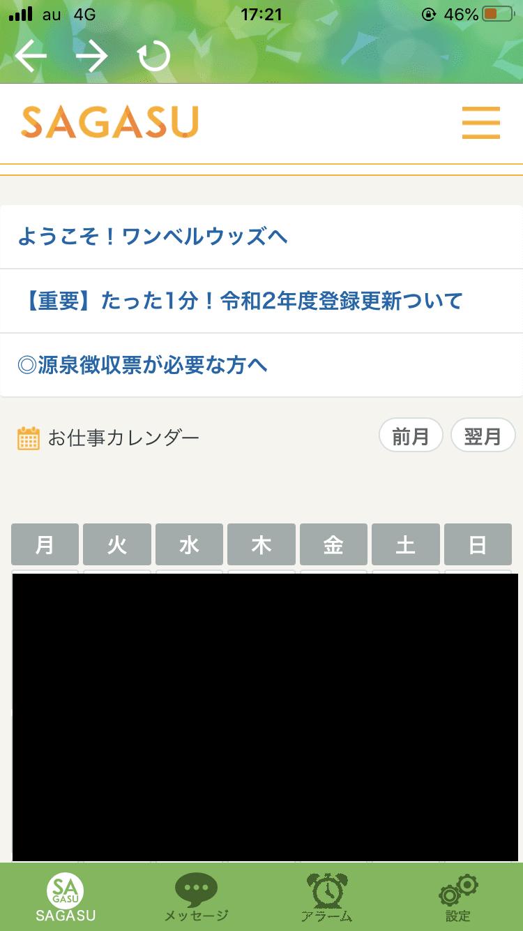 株式会社ワンベルウッズ 大阪オフィス
