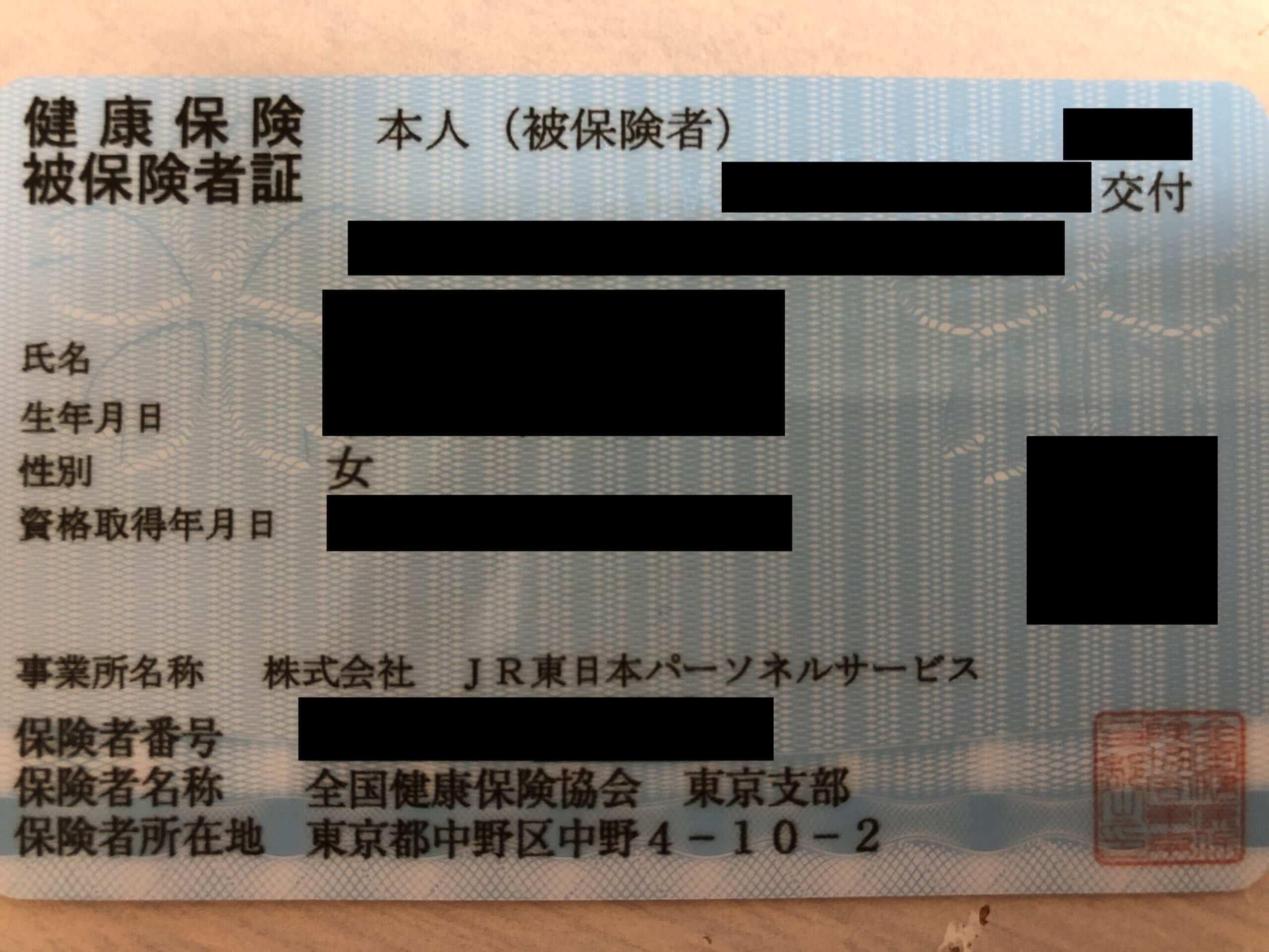 JR東日本パーソナルサービス