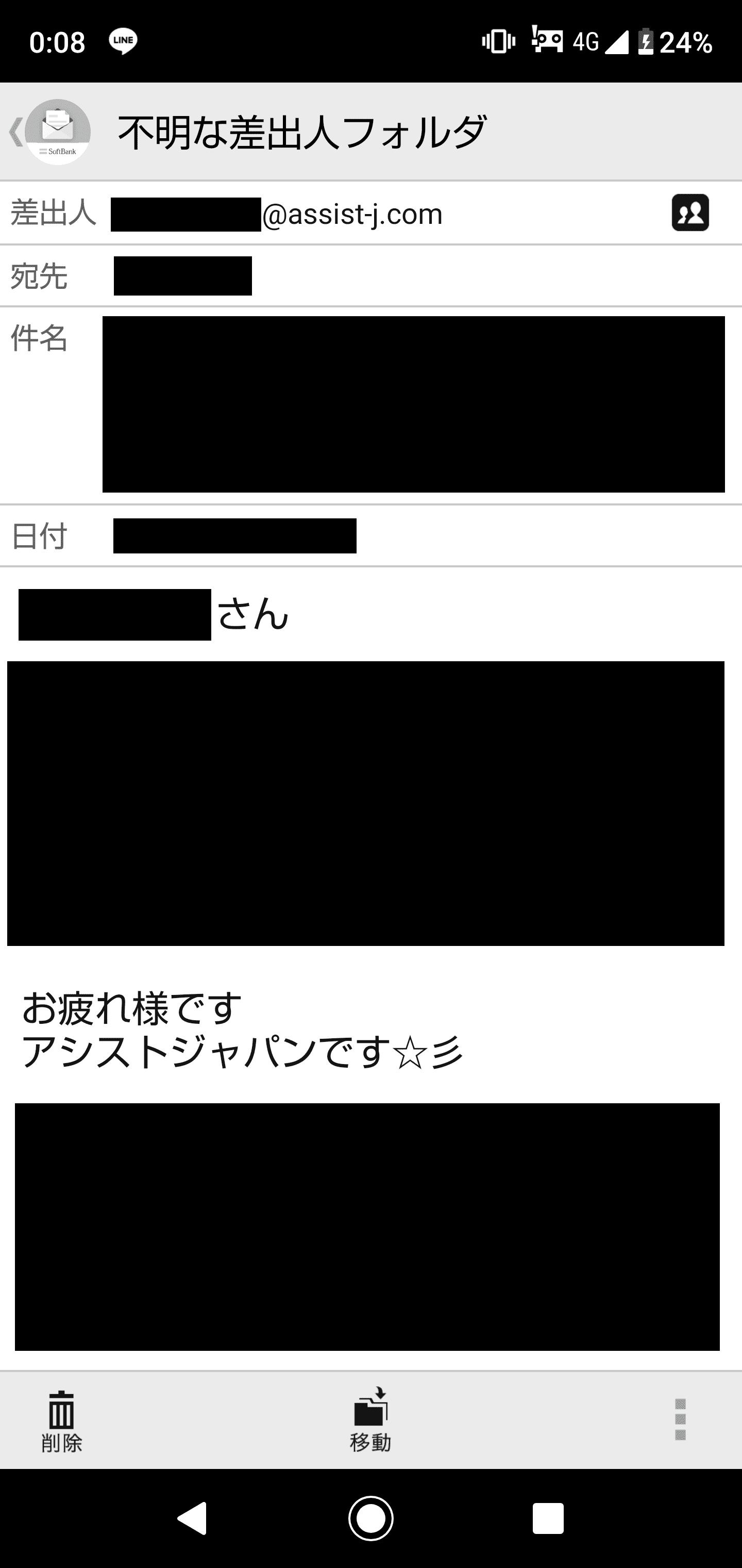 アシストジャパン 大阪営業部